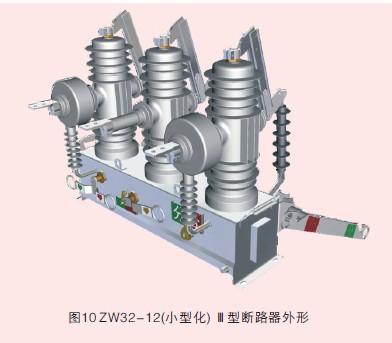ZW43A-12/T630-20户外真空断路器