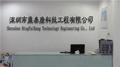 深圳市鼎泰康科技工程有限公司