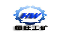 济宁恒旺工矿机械责任公司