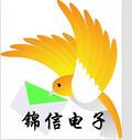 深圳錦信科技有限公司