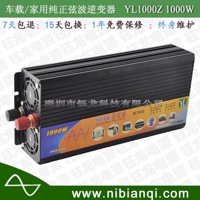 深圳钰龙YL1000W正弦波太阳能逆变器