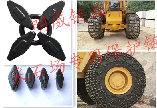 料場鏟車輪胎保護鏈 礦石廠裝載機保護鏈
