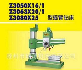 z3050x16液壓搖臂鉆床主要技術參數
