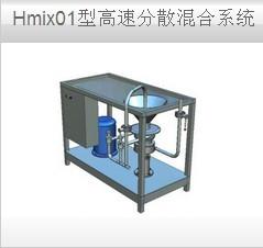 德國HOMA Hmix01型高速分散混合系統
