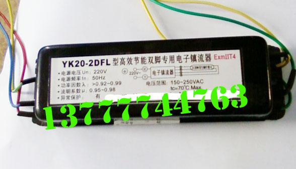 YK40-2DFL型高效節能熒光燈防爆電子鎮流器40W一托一
