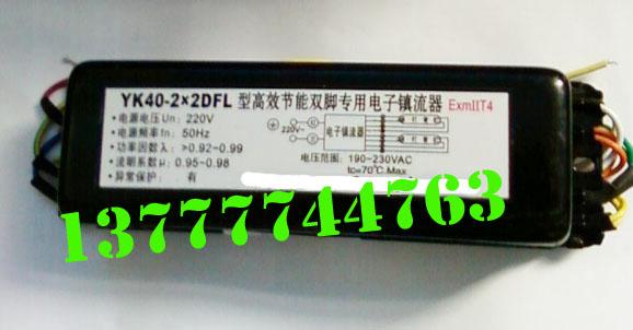 YK40-2×2DFL型高效節能熒光燈防爆電子鎮流器