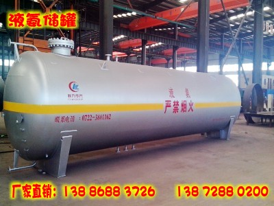 液氨儲罐_液氨半掛車_最大的液氨半掛是多少噸