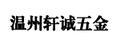 溫州軒誠五金有限公司