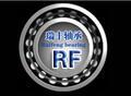 安庆市瑞丰轴承有限公司