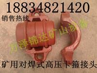 吉林黑龙江陕西厂家专供短管式快速卡箍接头钢环式高压卡箍接头