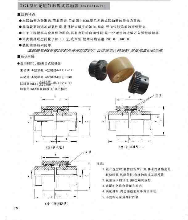 TGL型尼龍套鼓型齒式聯軸器-廣州振通機械有限公司
