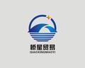 上海桥星贸易有限公司招聘