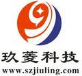 深圳市玖菱科技万博manbetx客户端地址