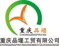 重慶品堰工貿有限公司