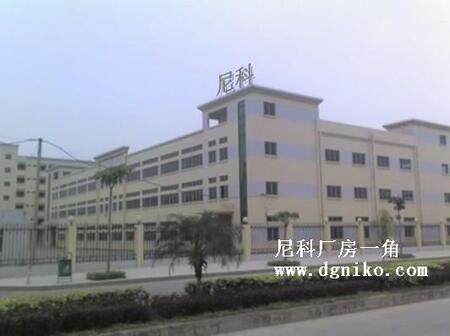 东莞市尼科塑胶电子有限企业