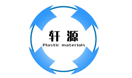 東莞市軒源塑膠有限公司