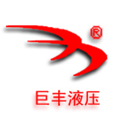 東莞市巨豐液壓設備制造有限公司
