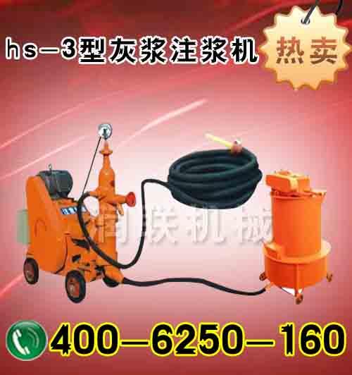 水泥注漿機特點,hs-3礦用注漿機,巖石灰漿機