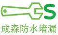 江苏成森防水堵漏工程公司