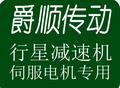上海爵順傳動機械有限公司Logo