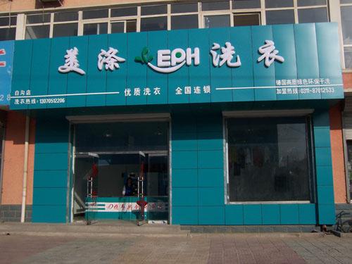 石家莊洗衣店,皮具護理加盟