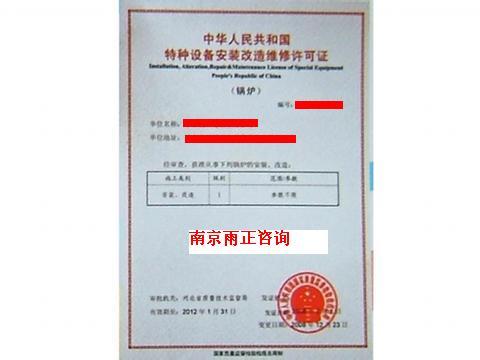 专业代理申报锅炉省煤器生产资质