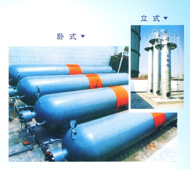 天然氣儲氣罐