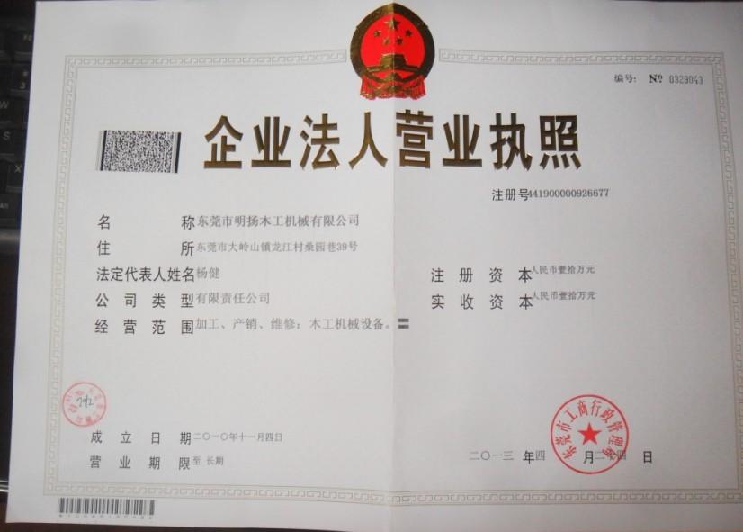 东莞市明扬木工机械类似竞技宝的网站
