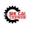 南京士彩机电设备有限公司