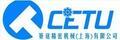 策途精密机械(上海)雷竞技newbee官网