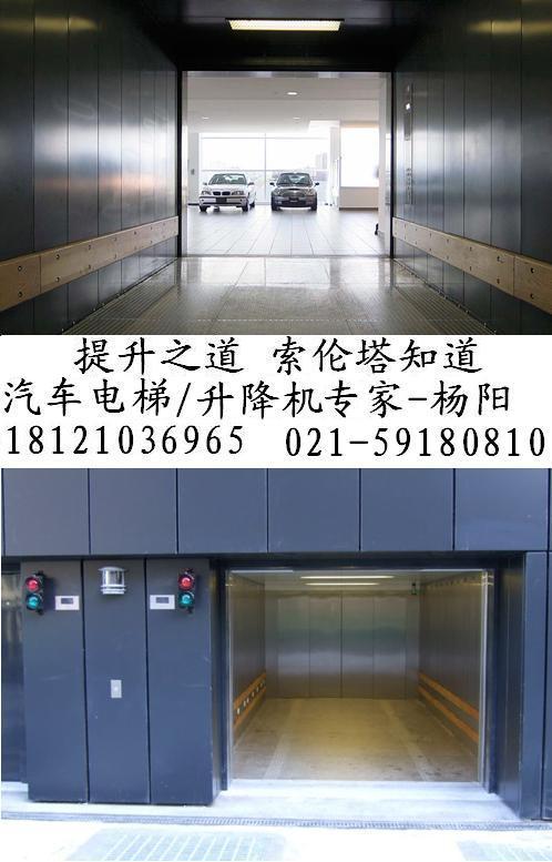 厂家直销汽车电梯,观光汽车电梯,汽车升降机,无机房汽车电梯
