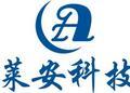 深圳市莱安科技亚博电竞登录