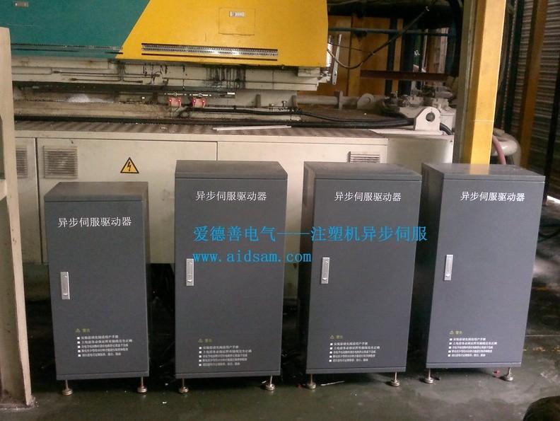 注塑机专用节能设备、异步伺服系统生产厂家