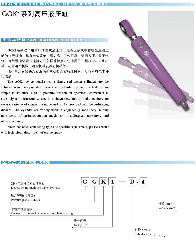 武汉液压油缸GGK1-110/156  GGK1-110/221