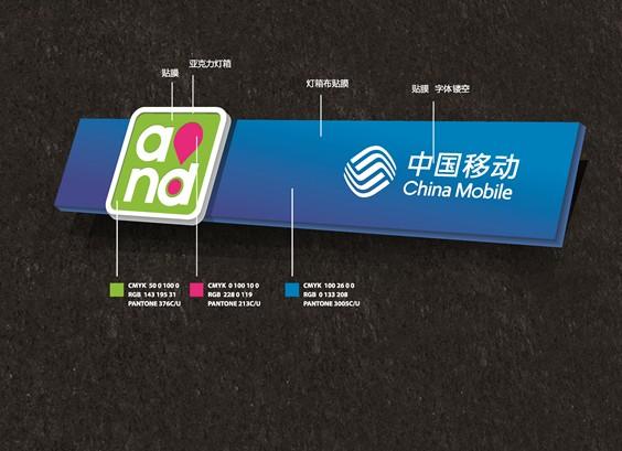 中国移动年_绿色4G连接未来中国移动2016年节能宣传周