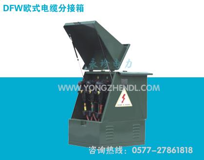 五分支電纜分支箱、不銹鋼電纜分支箱、高壓電纜分接箱、分接箱價格