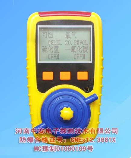供应河南中安电子KP826多气体检测仪