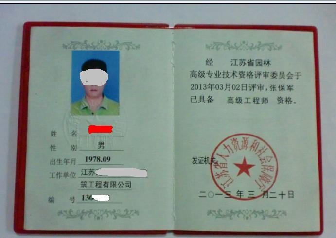 江苏园林高级工程师挂靠 园林高级工程师挂靠价格25000