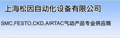 上海松因自動化設備有限公司