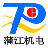 深圳市蒲江機電有限公司