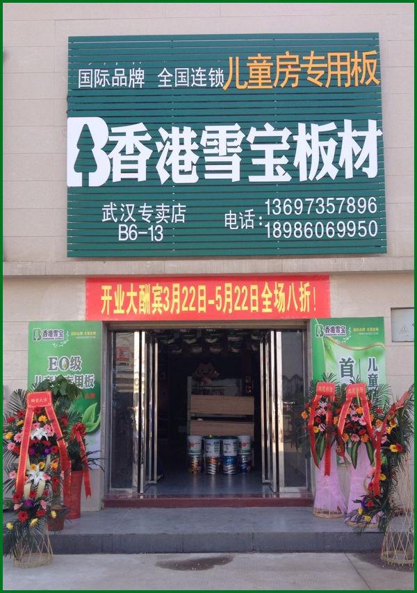 热烈庆祝香港雪宝-武汉市汉阳专卖店盛大开业