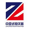 滄州中亞試驗儀器有限公司