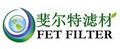 广州市斐尔特空气过滤制品有限企业