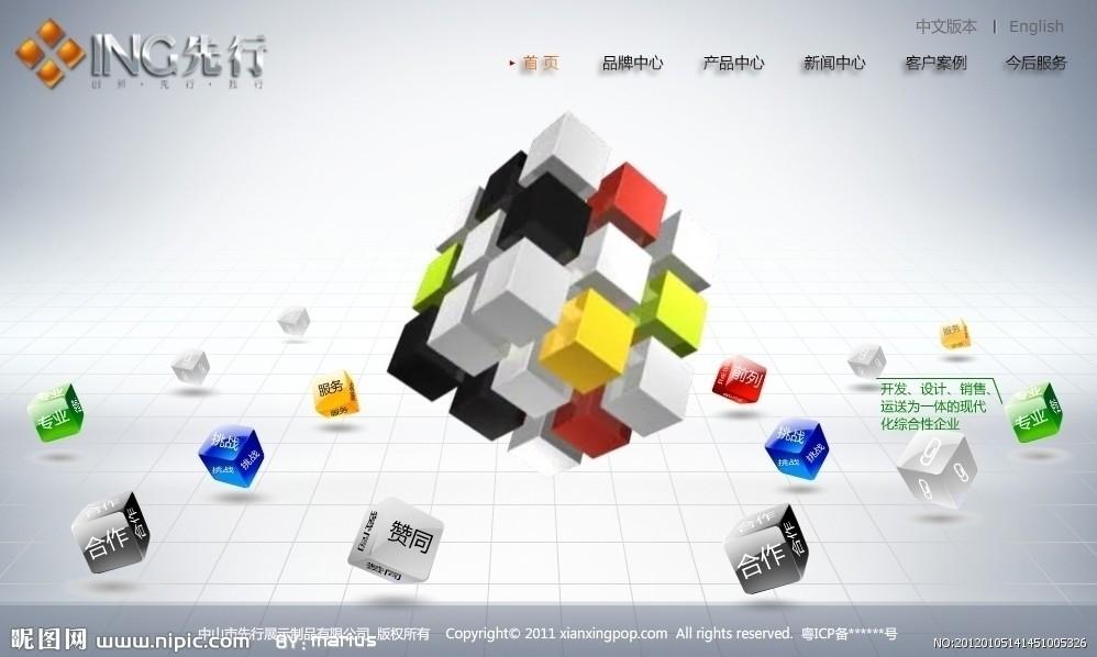 成武风光微电影拍摄星火影视公司值得信赖_周