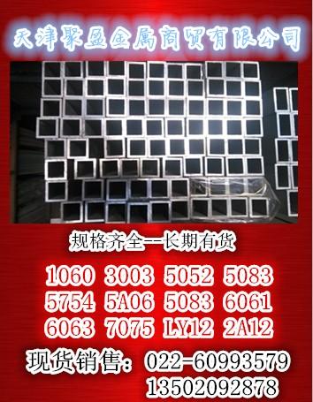 3003角铝 咸阳销售6961大角铝