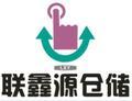 深圳市联鑫源仓储设备有限公司