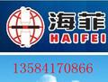 江苏海菲焊接设备有限公司