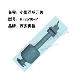 小型浮球開關RF7510-P浮球液位控制器西安奧信廠家