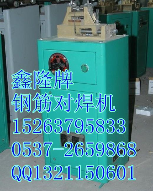 UN1-10/12鋼筋對焊機 中國焊機在山東