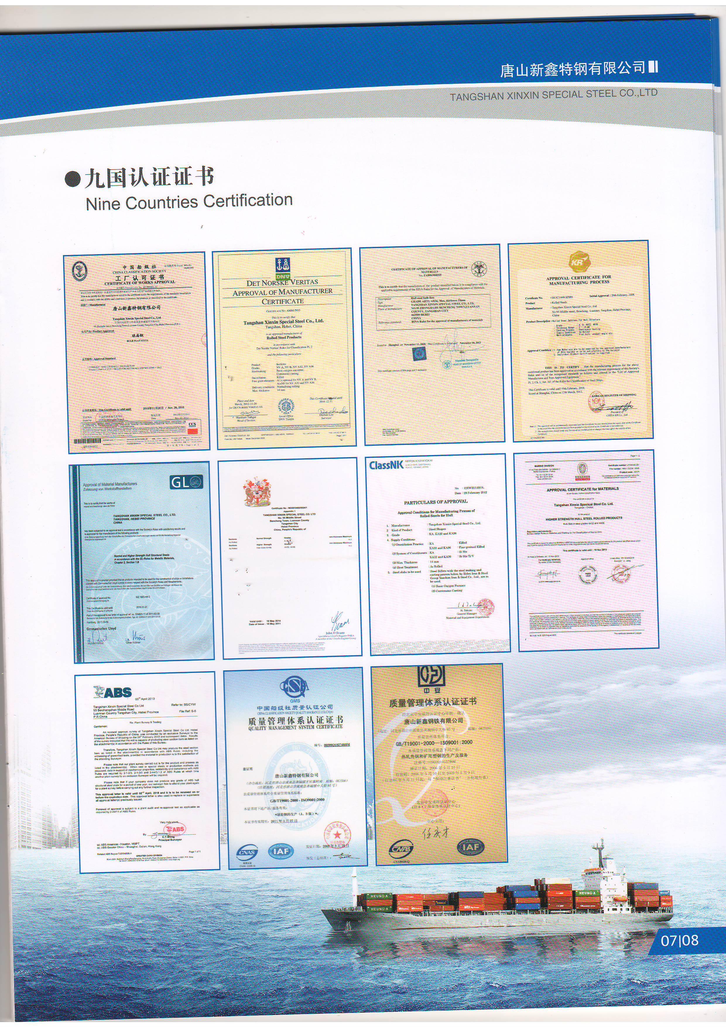 河北唐山新鑫特钢有限公司